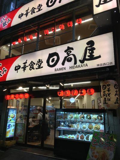 日高屋 神田西口店の口コミ