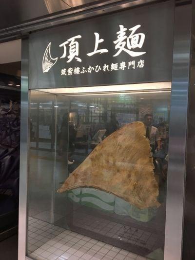 頂上麺 筑紫樓 ふかひれ麺専門店 八重洲店