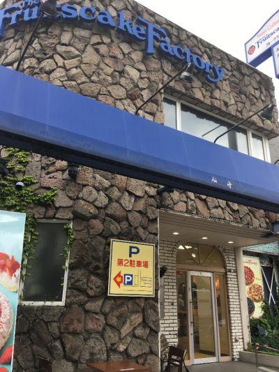 フルーツケーキファクトリー 円山店