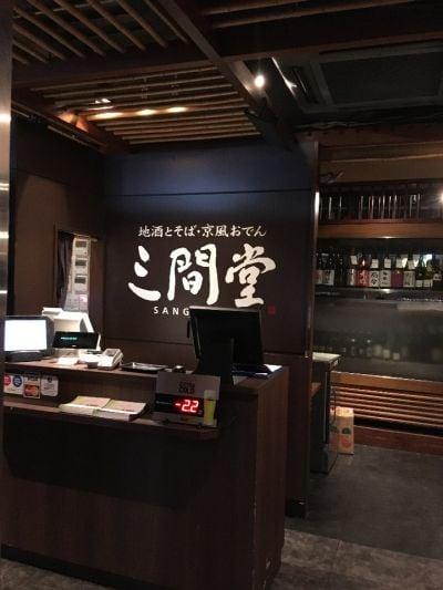 三間堂 横浜店