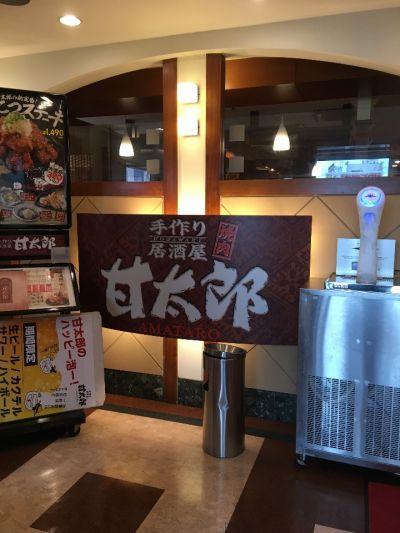 甘太郎 横浜北幸店