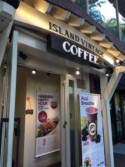 ISLAND VINTAGE COFFEE(アイランドヴィンテージコーヒー)表参道店