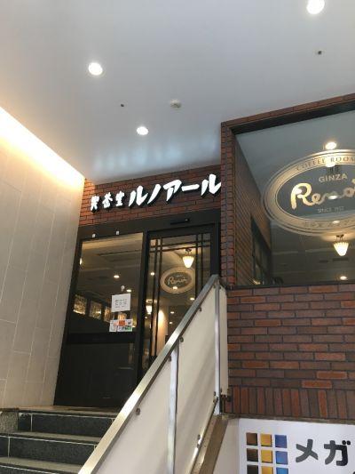 喫茶店 ルノアール 横浜西口北幸店