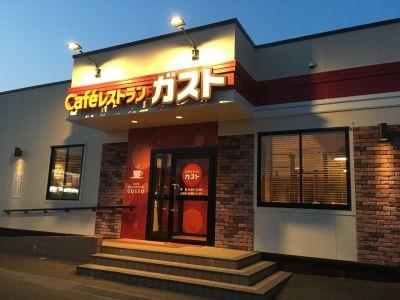 ガスト 札幌西野店