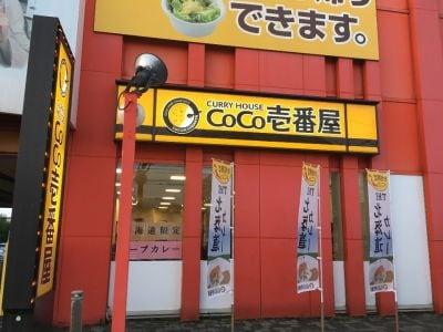 カレーハウスCoCo壱番屋 西区ワンダーシティ店