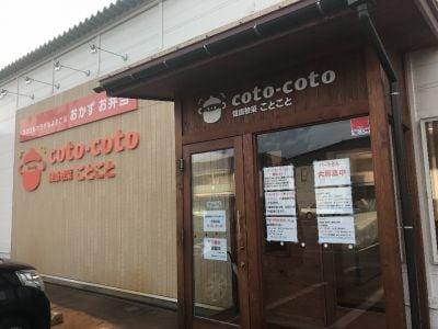 健康惣菜ことこと 牡丹山店