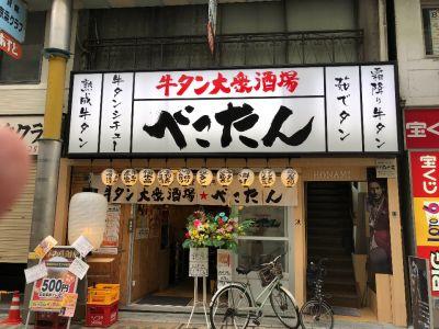 牛タン大衆酒場べこたん 蒲田店の口コミ