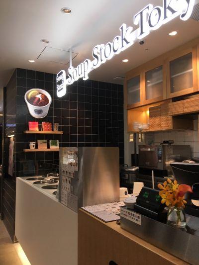 スープストックトーキョー FOOD & TIME ISETAN YOKOHMA店