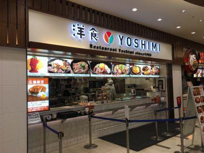 洋食YOSHIMI 三井アウトレットパーク札幌北広島店