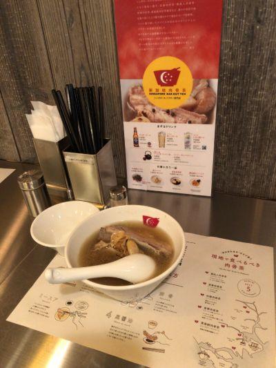 新加坡肉骨茶(シンガポールバクテー)の口コミ
