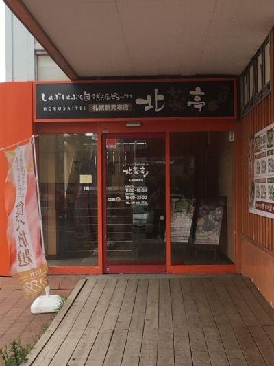 北菜亭 札幌新発寒店