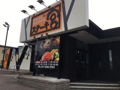 ステーキ宮 南郷通店