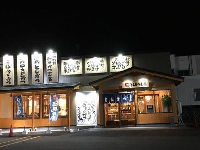 とんかつ玉藤 北41条店