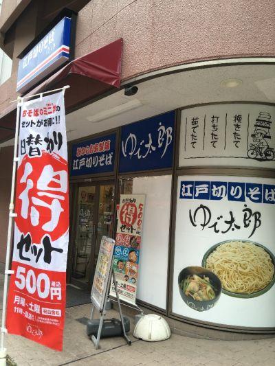 ゆで太郎 川崎砂子店