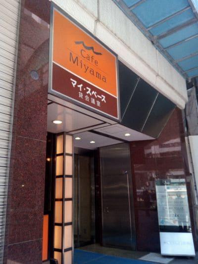 カフェミヤマ 渋谷東口駅前店