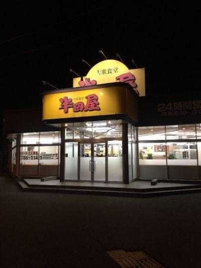 大衆食堂半田屋 新道丘珠店