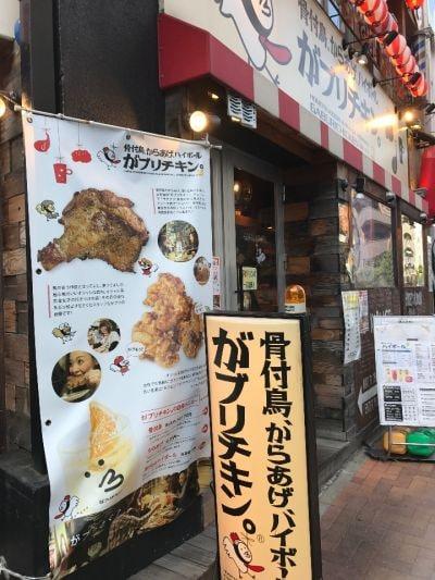がブリチキン。 武蔵小杉店