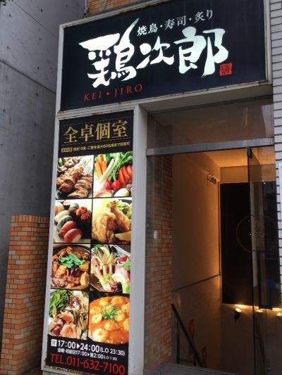 鶏次郎西18丁目店