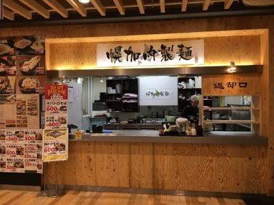 幌加内製麺 イオン札幌西岡店