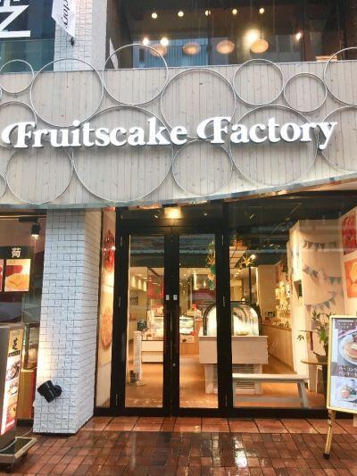 フルーツケーキファクトリー 総本店