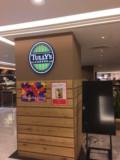 タリーズコーヒー 横浜ジョイナス店