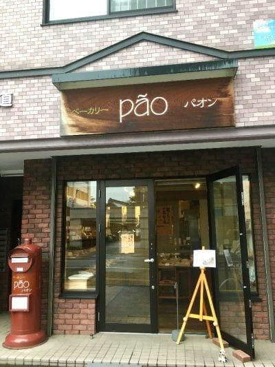 ベーカリーパオン 円山店