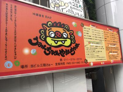 沖縄美食BAR うみんちゅぬやまんちゅぬ本店