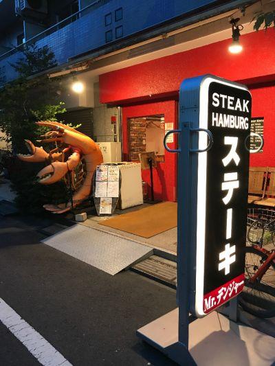 ミスターデンジャー 錦糸町店