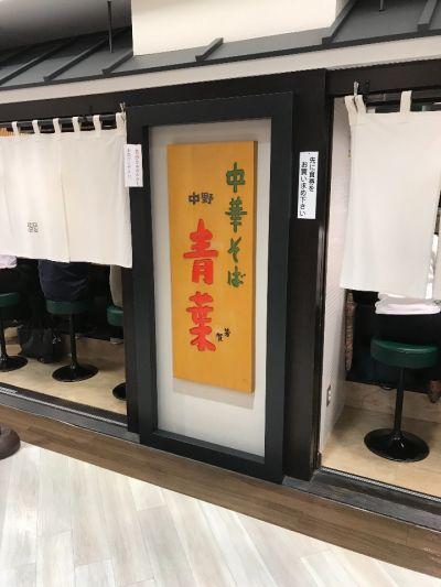 中華そば 青葉 錦糸町店