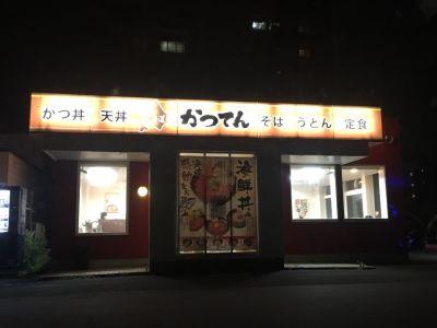 かつてん 北14条光星店