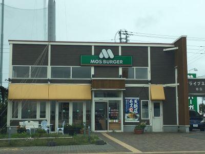 モスバーガー 苫小牧柳町店