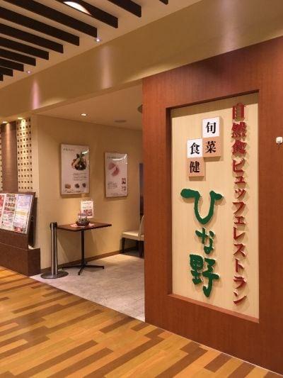 ひな野 札幌マルヤマクラス店