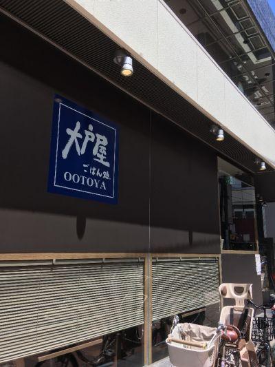 大戸屋 ごはんどころ 荻窪西口店