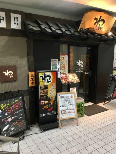 くいもの屋 わん 札幌白石店
