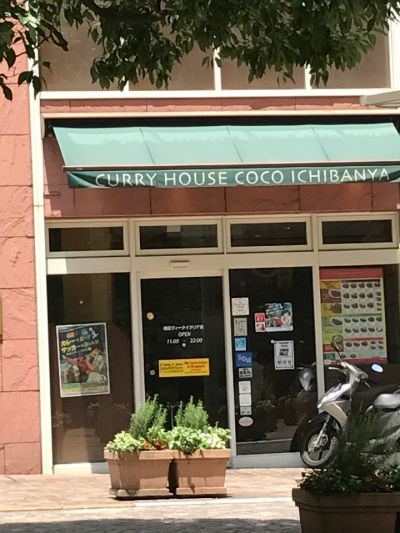 CoCo壱番屋 港区ヴィータイタリア店