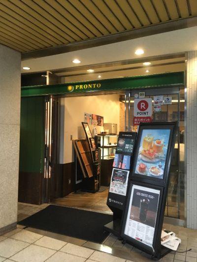 プロント(PRONTO) 横浜西口北幸店