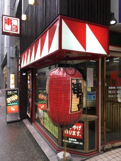 串鳥三番街店