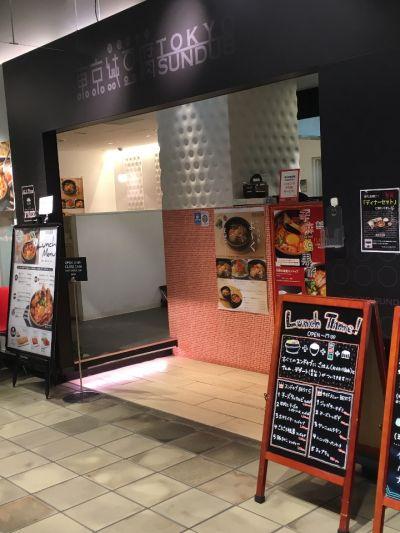 東京純豆腐 札幌パルコ店