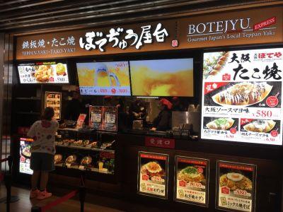 ぼてぢゅう屋台 成田国際空港店