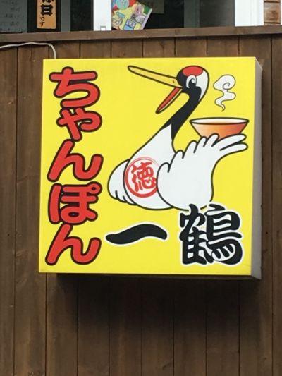 ちゃんぽん一鶴 本店