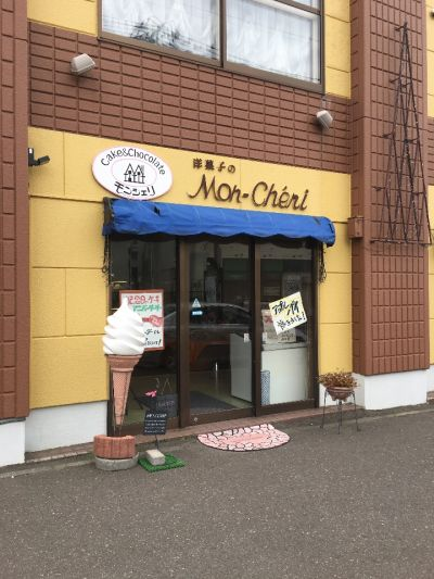 洋菓子のモンシェリ