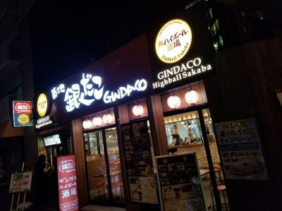 銀だこハイボール酒場 末広町店