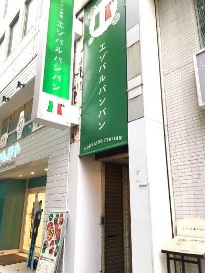 エゾバルバンバン 大通店
