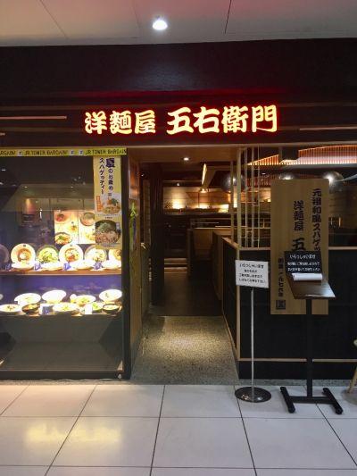 洋麺屋 五右衛門 札幌パセオ店