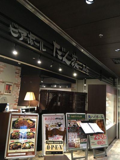 ビアホールだん家 FOOD&TIME ISETAN YOKOHAMA店