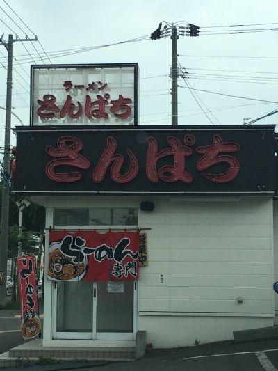 さんぱち西野店