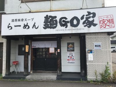 らーめん 麺GO家