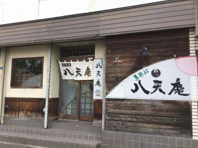 八天庵 西野支店