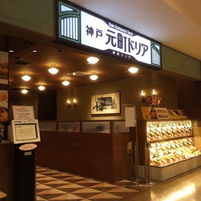 神戸元町ドリア 三井アウトレットパーク札幌北広島店
