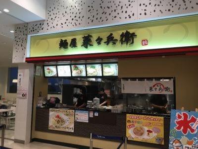 麺屋 菜々兵衞 北広島店